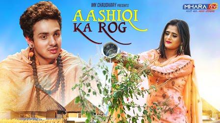 Aashiqui Ka Rog Lyrics – Diler Kharkiya Anjali Raghav